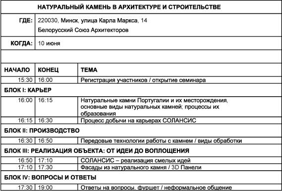 """Cеминар """"натуральный камень в строительстве и архитектуре"""""""